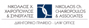 Nikolaos Ch. Chairopoulos & Associates Law Offices