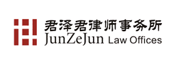 JunZeJun Law Offices LOGO