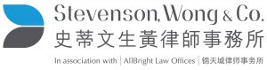 Stevenson, Wong & Co. logo